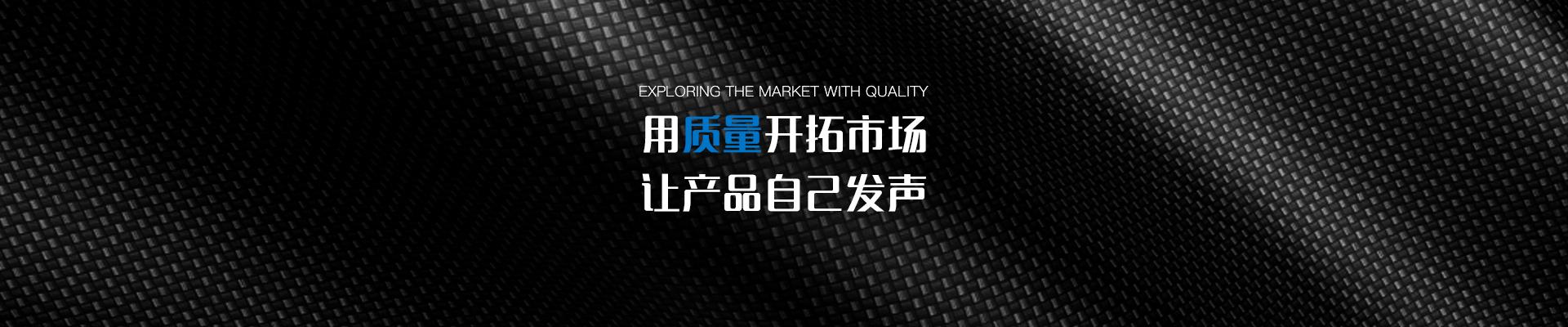凯达碳纤维-用质量开拓市场