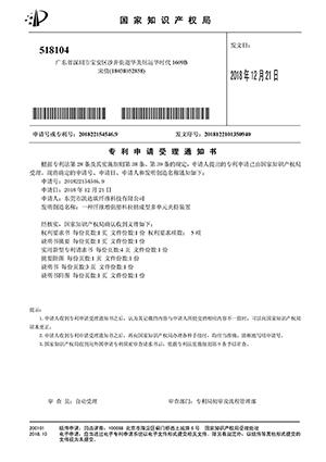碳纤维产权证书