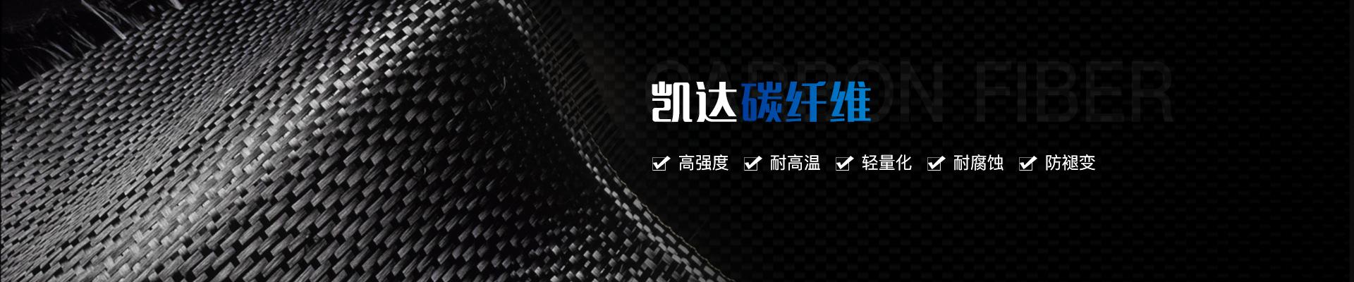 凯达碳纤维-高强度,轻质化,耐高温,耐腐蚀